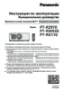 PT-RZ970 Series Operating Instructions (Russian)